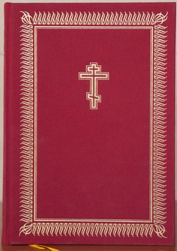 Елизаветинская Библия 1751