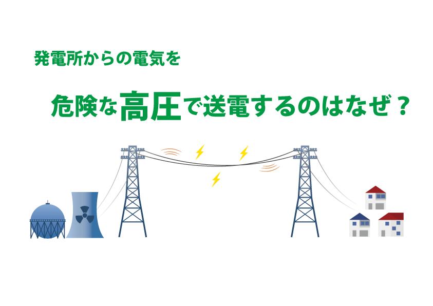 発電所からの電気を高圧で送電するのはなぜ?