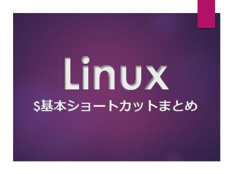 Linux基本ショートカット