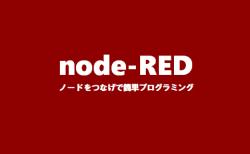 【node-RED】switchノードをON状態で起動する方法