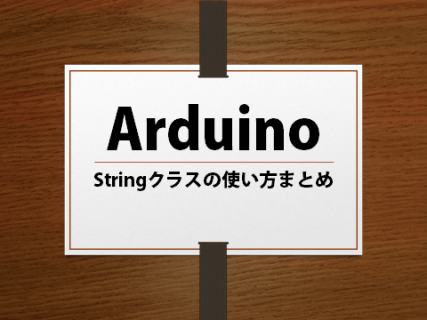 【Arduino】String(文字列クラス)まとめ