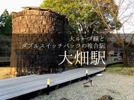 【肥薩線めぐり】大畑駅~Wスイッチバックと大ループ線複合駅~