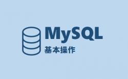 MySQL基本操作①(ログインからデータベース作成まで)