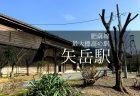 【肥薩線めぐり】矢岳駅~肥薩線で最大標高の駅~