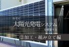 自宅で太陽光発電システムを構築する③ (補強編)