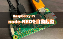 【Raspberry Pi】node-REDを自動起動する方法
