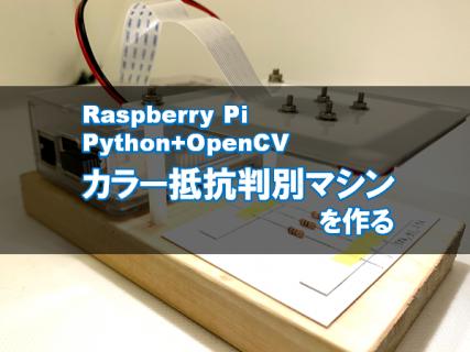 【Raspberry Pi】Python OpenCVでカラー抵抗判別マシンを作る
