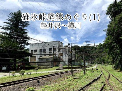 碓氷峠(軽井沢~横川)廃線めぐり(1)