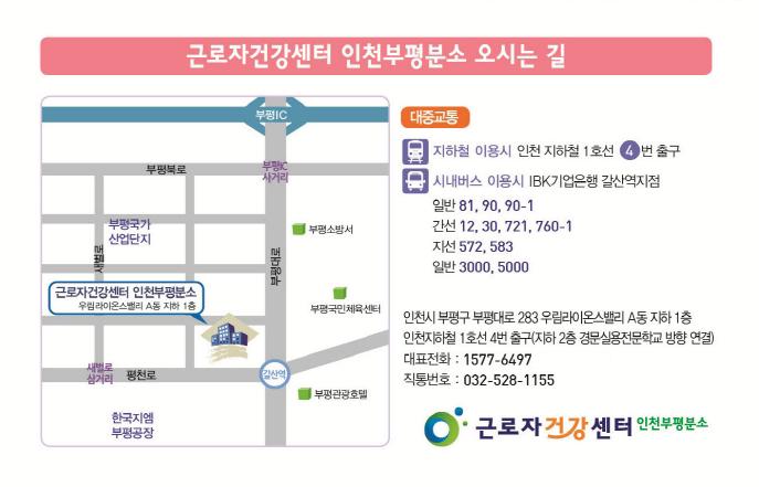 인천근로자건강센터 인천부평분소 지도