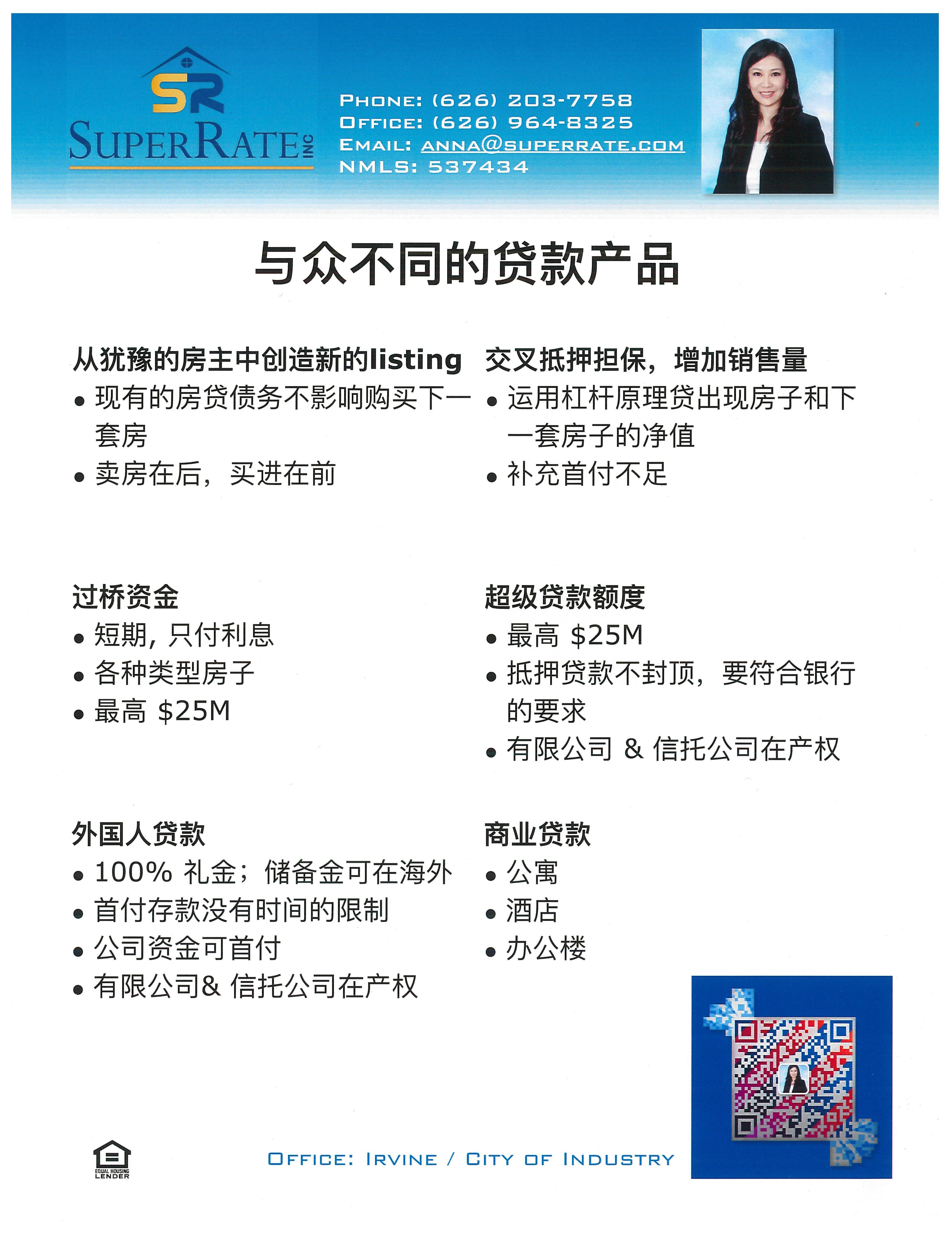 Orange County Chinese Mandarin mortgage bank home loan lender