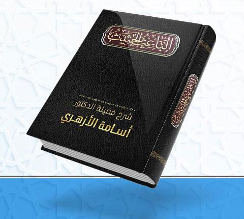 الباعث الحثيث –  شرح فضيلة الدكتور /  أسامة الأزهري
