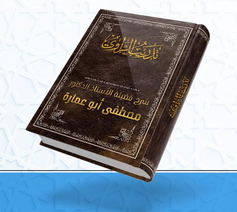 تدريب الراوي –  شرح فضيلة الأستاذ الدكتور /  أحمد معبد