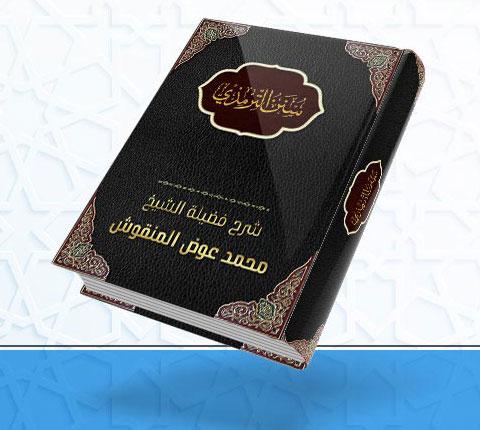 سنن الترمذي –  شرح فضيلة الشيخ /  محمد عوض المنقوش