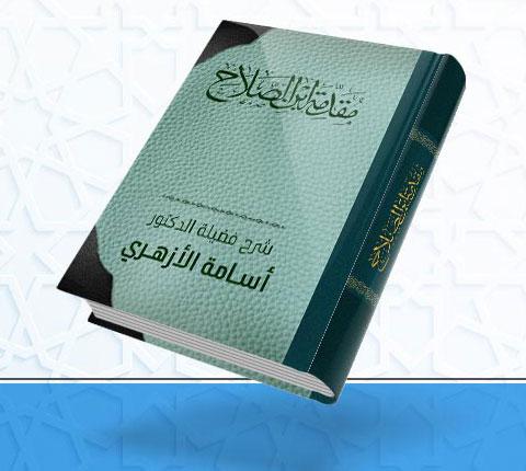 مقدمة ابن الصلاح –  شرح فضيلة الدكتور /  أسامة الأزهري