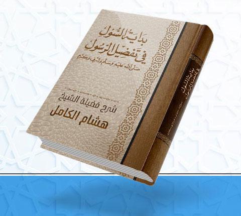 بداية السول في تفضيل الرسول –  شرح فضيلة الشيخ /  هشام الكامل