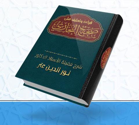 قراءة وتعليق على صحيح الإمام البخاري –  شرح فضيلة الأستاذ الدكتور /  نور الدين عتر