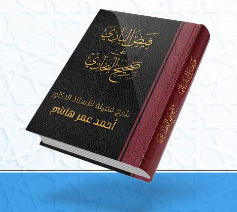 فيض الباري شرح صحيح البخاري –  شرح فضيلة الأستاذ الدكتور /  أحمد عمر هاشم