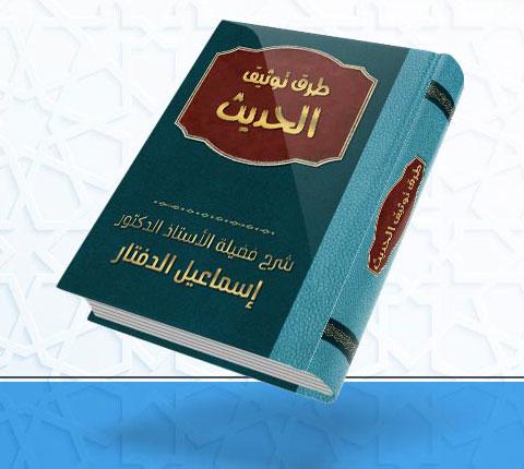 طرق توثيق الحديث – شرح فضيلة الأستاذ الدكتور /  إسماعيل الدفتار