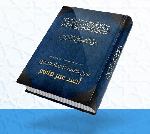 كتاب الفتن من صحيح البخاري –  شرح فضيلة الأستاذ الدكتور /  أحمد عمر هاشم