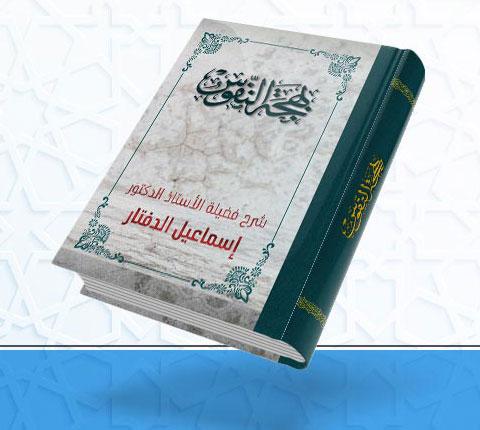 بهجة النفوس –  شرح فضيلة الأستاذ الدكتور /  إسماعيل الدفتار