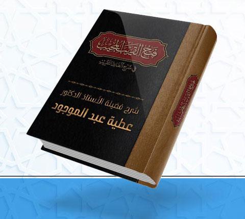 فتح القريب المجيب –  شرح فضيلة الأستاذ الدكتور /  عطية عبد الموجود