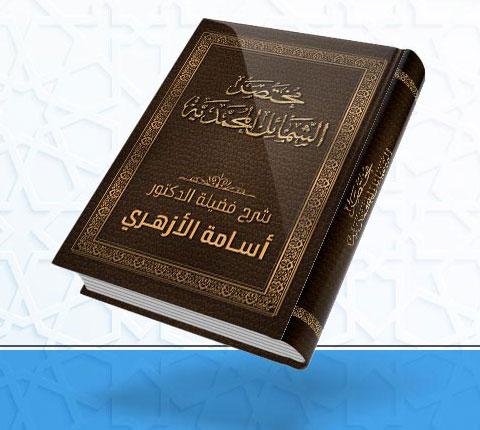 الشمائل المحمدية –  شرح فضيلة الدكتور /  أسامة الأزهري