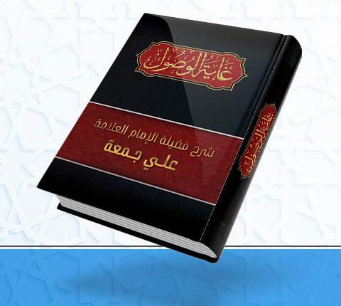 غاية الوصول شرح لب الأصول –  شرح فضيلة الإمام العلامة /  علي جمعة