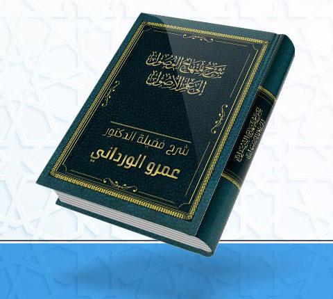 منهاج الوصول إلى علم الأصول –  شرح فضيلة الدكتور /  عمرو الورداني