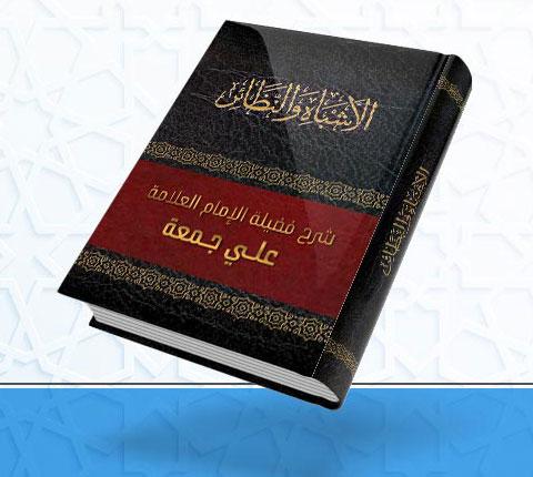 الاشباه والنظائر –  شرح فضيلة الإمام العلامة /  علي جمعة