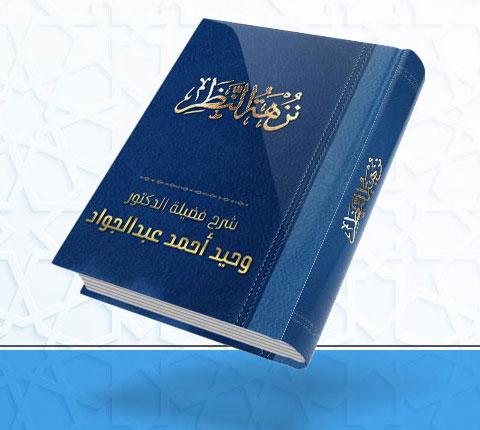 نزهة النظر – شرح فضيلة الدكتور /  وحيد أحمد عبدالجواد