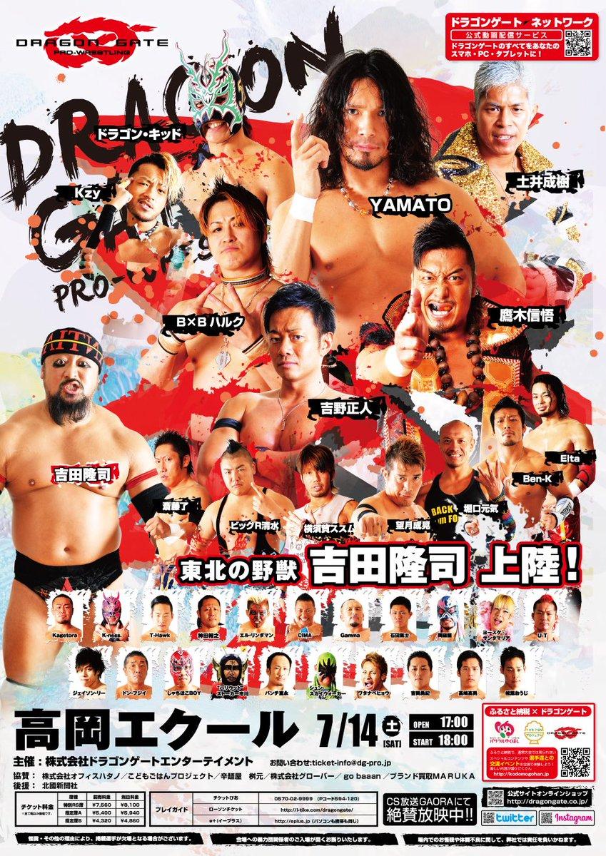 07/14/2018 Rainbow Gate 2018