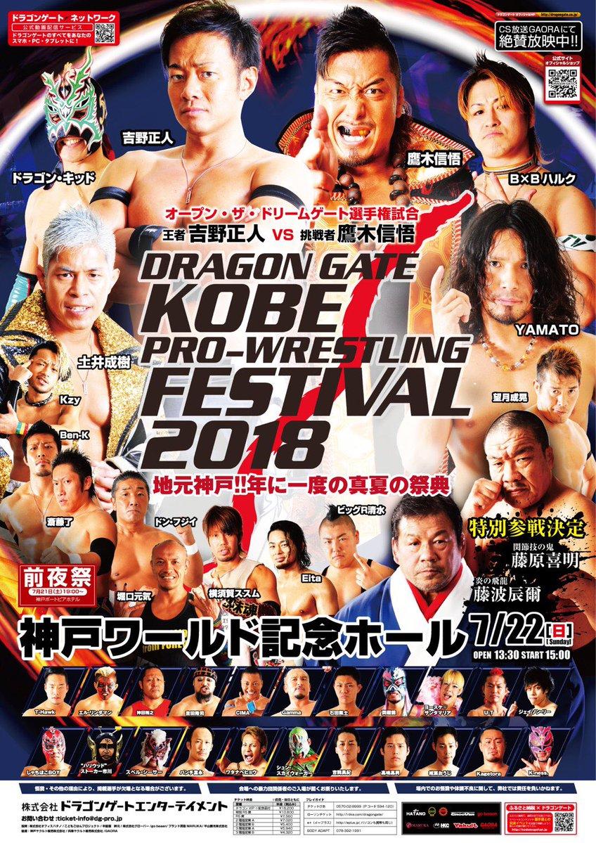 Kobe Pro Wrestling Festival 2018