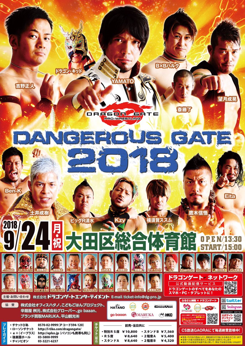 September 24, 2018 – Dangerous Gate 2018