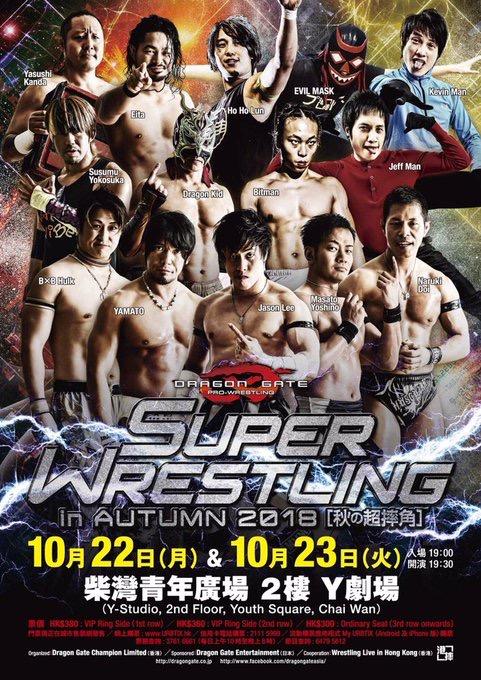 October 23, 2018 – Super Wrestling in Autumn 2018