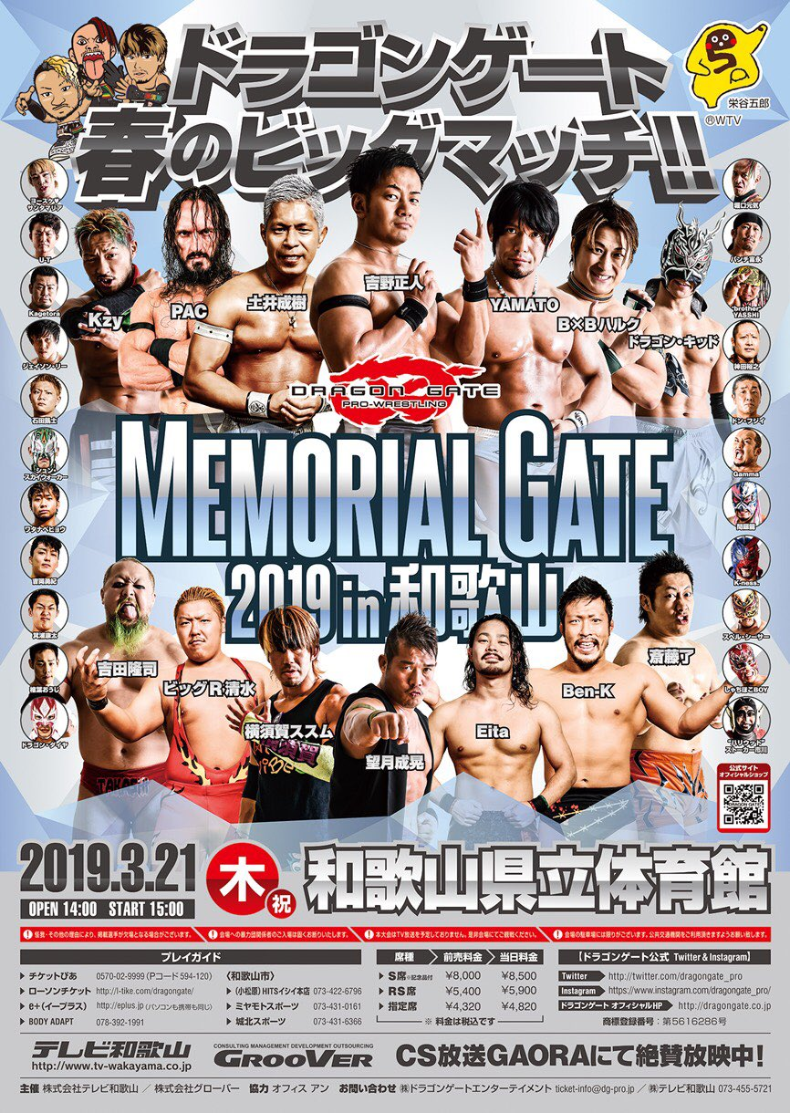 March 21st, 2019 – Memorial Gate 2019 in Wakayama