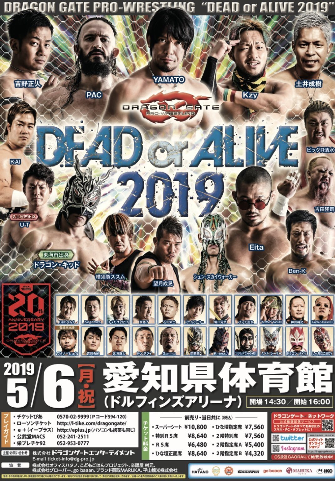 Dead or Alive 2019