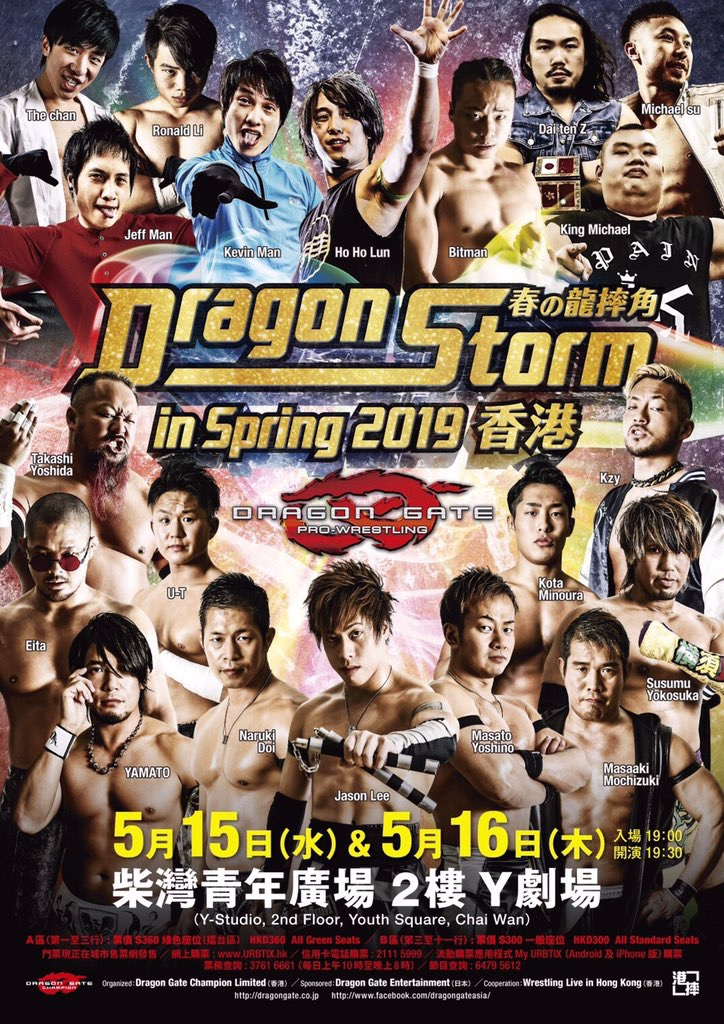May 15th, 2019 – Dragon Storm in Spring 2019