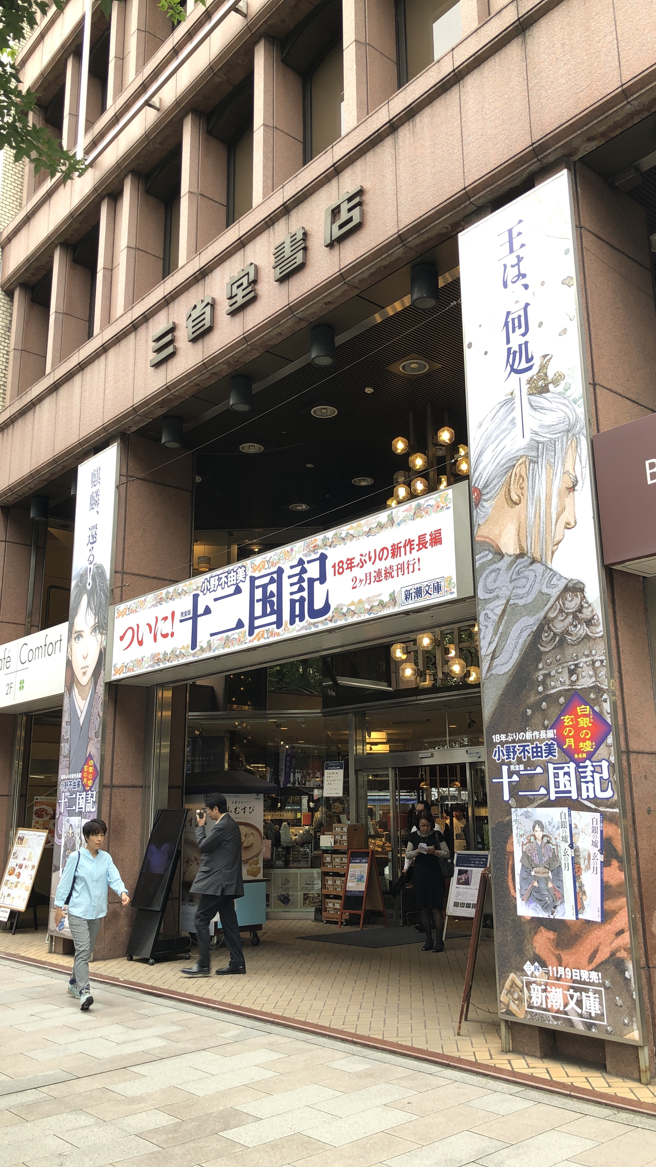 三省堂 書店 神保町