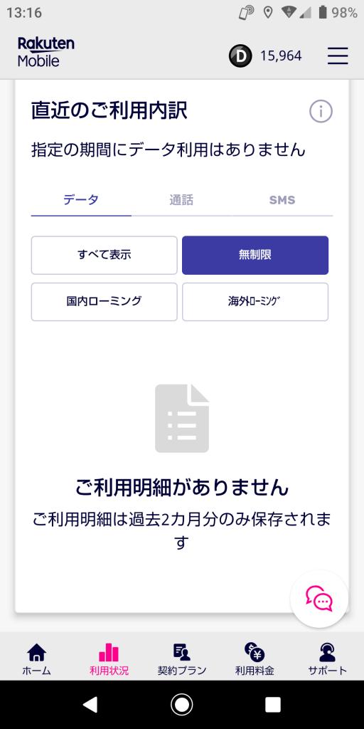 モバイル ページ 楽天 マイ