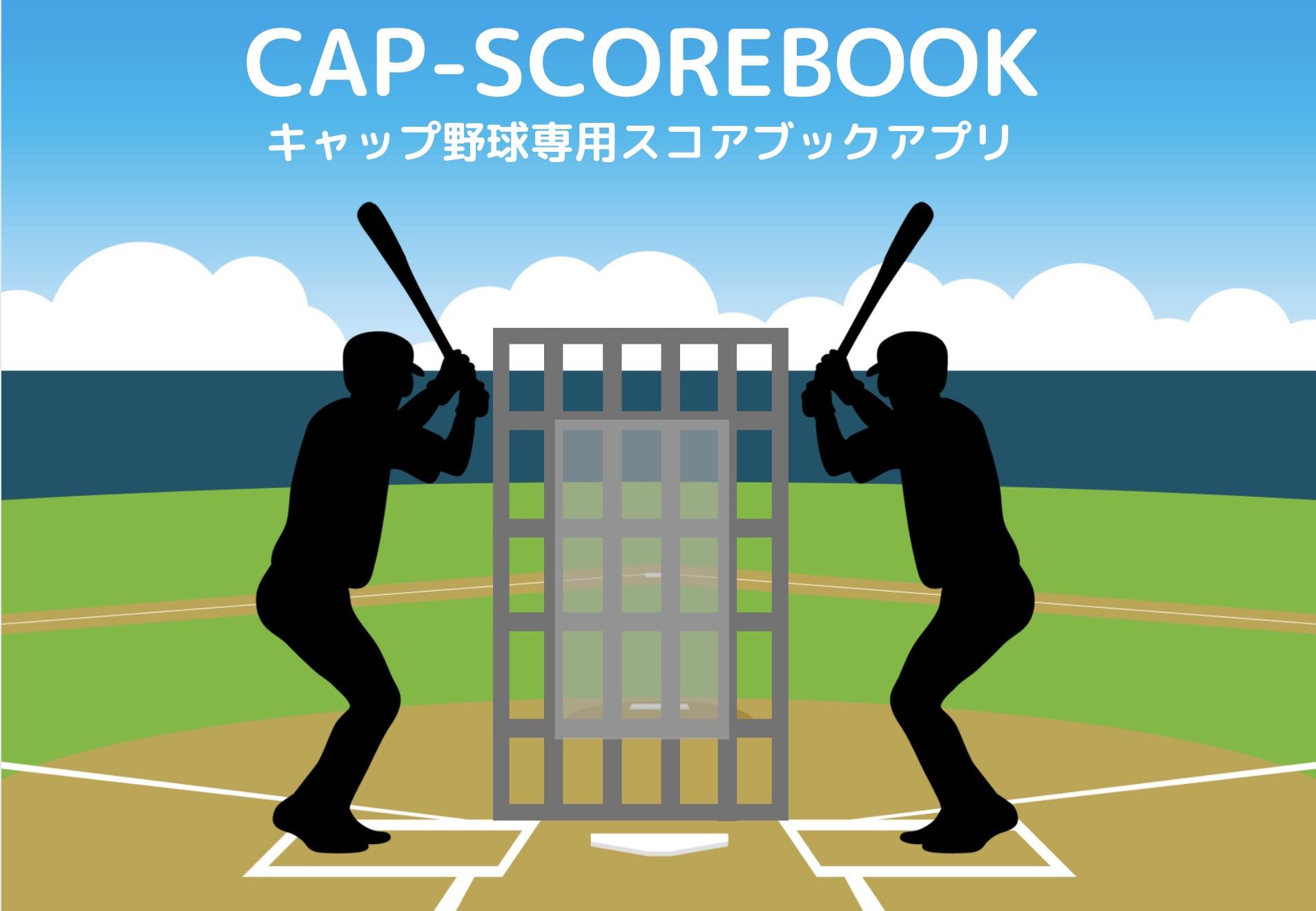 CAP-SCOREBOOK