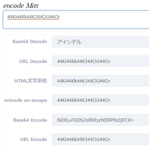 エンコードマックス