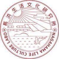 長浜生活文化研究所