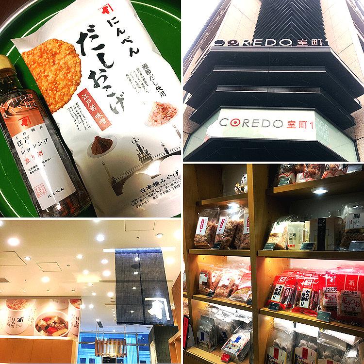 にんべん日本橋本店