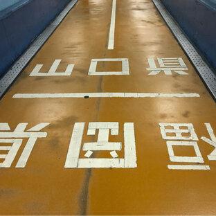 関門トンネル 人道