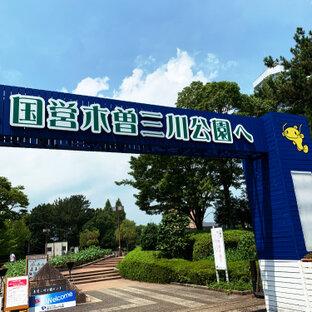 国営木曽三川公園水と緑の館・展望タワー