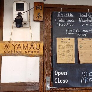 YAMAU coffee stand