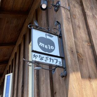 かなぎカフェ melo