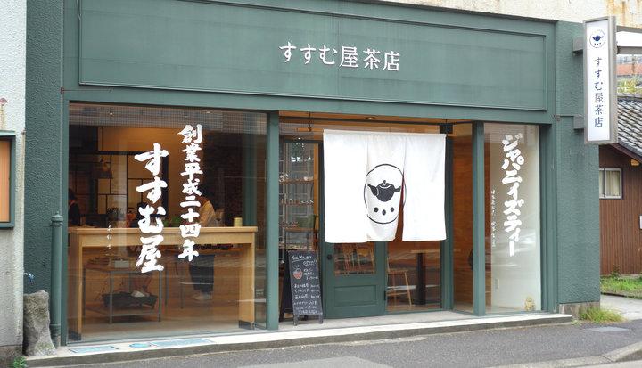 グリーンティー専門店「すすむ屋茶店」