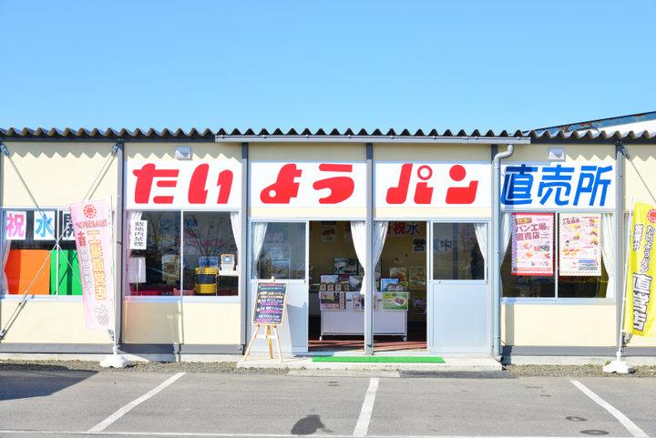 パン工場の前に建てられた限定営業の直売所