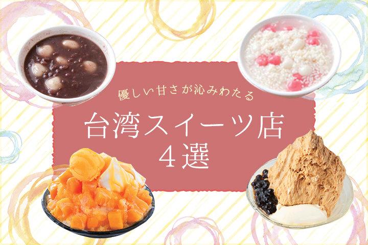 本場のマンゴーかき氷からあったかスイーツまで。台湾を訪れたらハズせないスイーツ店4選
